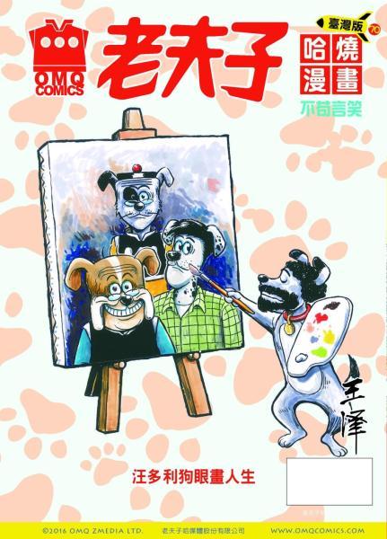 老夫子哈燒漫畫 臺灣版70 不茍言笑