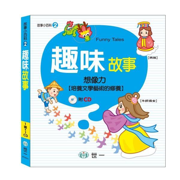 趣味故事(1片CD)