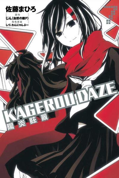 KAGEROU DAZE 陽炎眩亂 7
