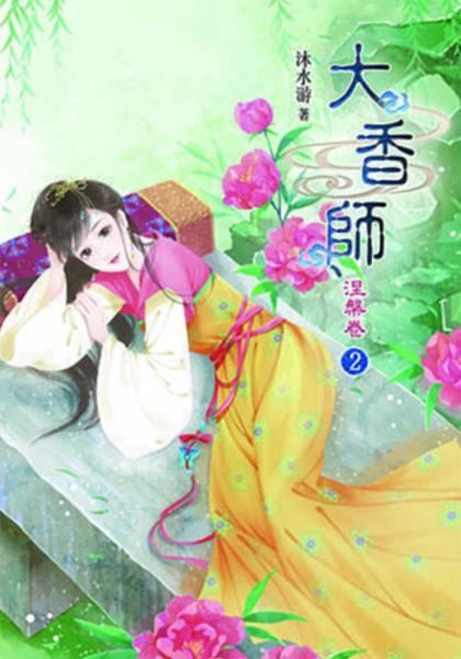 大香師Ⅱ涅槃卷(二)