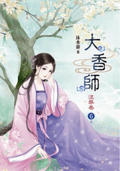 大香師Ⅱ涅槃卷(六)完