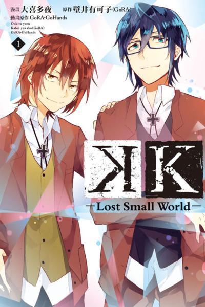 K-Lost Small World- 1