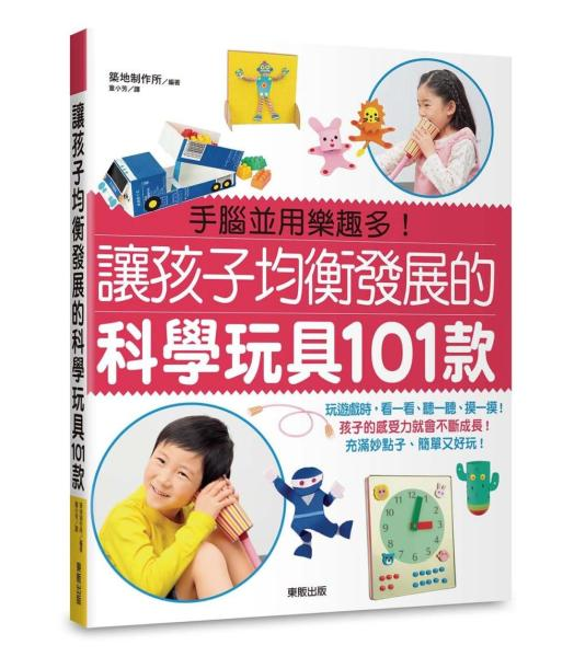 讓孩子均衡發展的科學玩具101款
