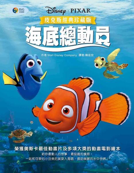 皮克斯經典珍藏版:海底總動員(第三版)