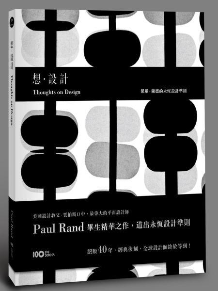 想設計:保羅·蘭德的永恆設計準則