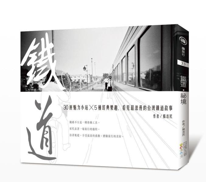 鐵道·祕境:30座魅力小站╳5種經典樂趣,看見最浪漫的台灣鐵道故事