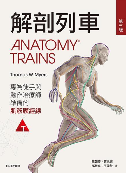 解剖列車:針對徒手及動作治療師的肌筋膜筋線(第三版)