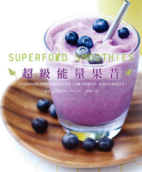 超級能量果昔:一天一杯,就能滿足每日身體所需營養(平裝本)