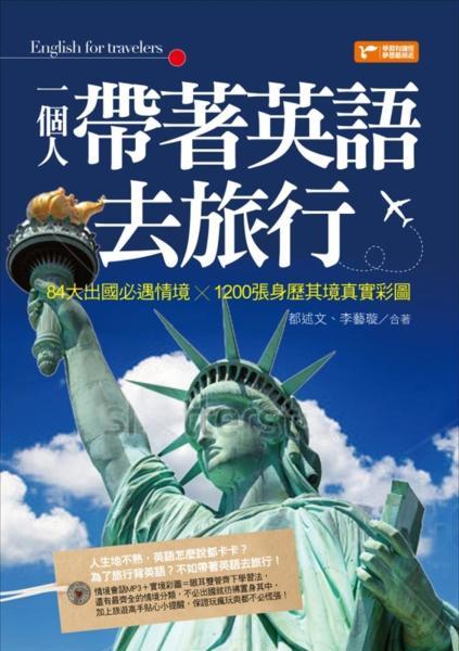 一個人帶著英語去旅行:84大出國必遇情境╳1200張身歷其境真實彩圖