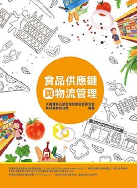 食品供應鏈與物流管理