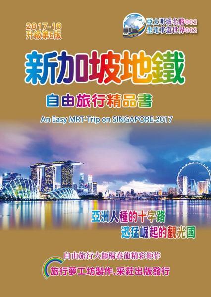 新加坡地鐵自由旅行精品書 2017~18升級第5版