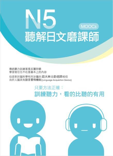 N5聽解日文磨課師 書 + MP3