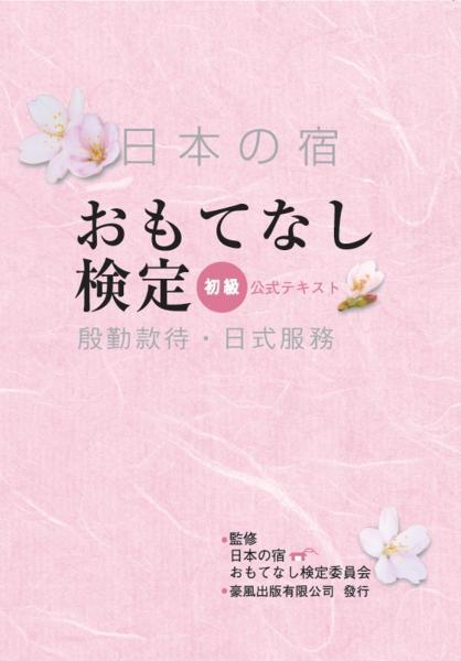 殷勤款待·日式服務(初級)