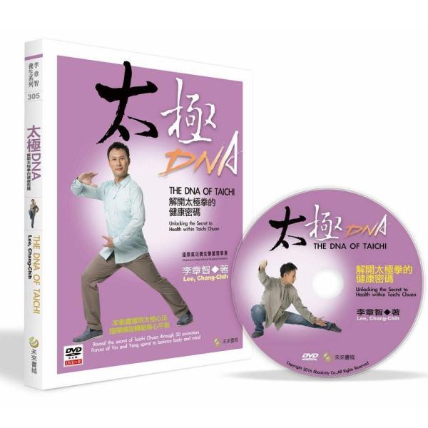 太極DNA:解開太極拳的健康密碼(書+DVD)(中英對照)