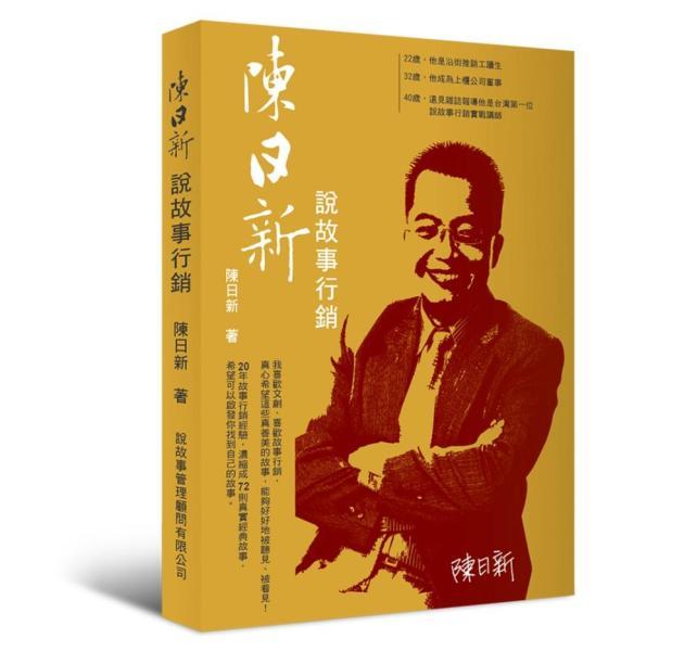陳日新說故事行銷