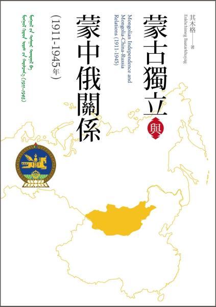 蒙古獨立與蒙中俄關係(1911-1945年)