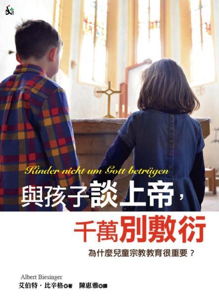 與孩子談上帝,千萬別敷衍:為什麼兒童宗教教育很重要·