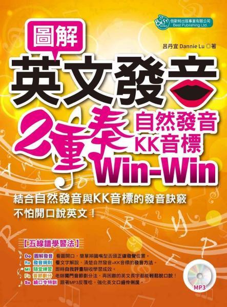 圖解英文發音二重奏:自然發音、KK音標Win-Win(MP3)