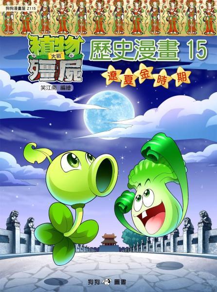 植物大戰殭屍:歷史漫畫15遼夏金時期