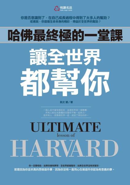 哈佛最終極的一堂課讓全世界都幫你