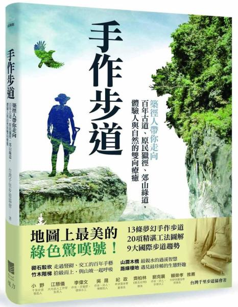 【夢幻步道,就是要走2】手作步道:築徑人帶你走向百年古道、原民獵徑、郊山綠道,體驗人與自然的雙向療癒