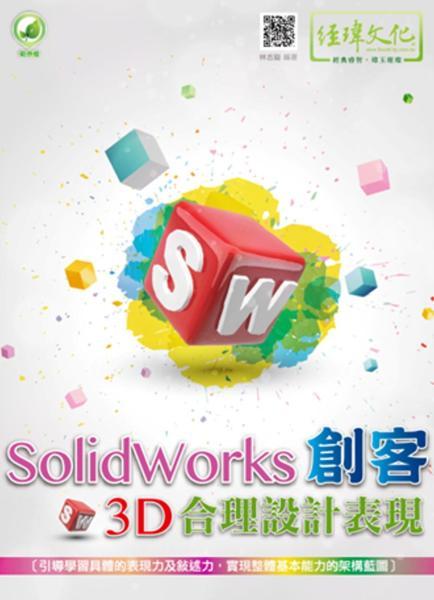 SolidWorks 創客3D合理設計表現(附綠色範例檔)