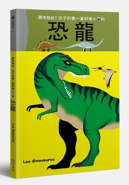 孩子的第一套科學小百科:恐龍