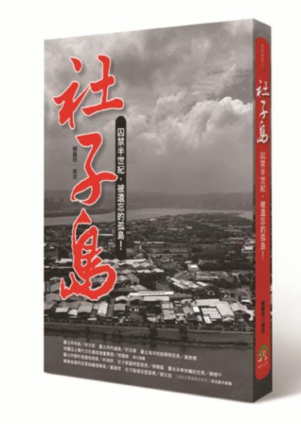 社子島!:囚禁半世紀,被遺忘的孤島