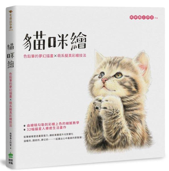 貓咪繪:色鉛筆的夢幻描畫X萌系擬真彩繪技法