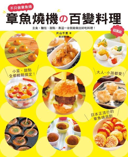 章魚燒機の百變料理:成為章魚燒派對達人,從這本書開始!