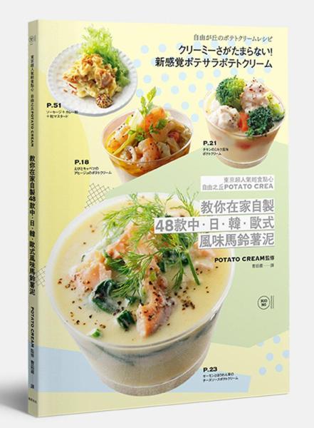 教你在家自製 48款中·日·韓·歐式風味馬鈴薯泥:東京超人氣輕食點心 自由之丘POTATO CREAM