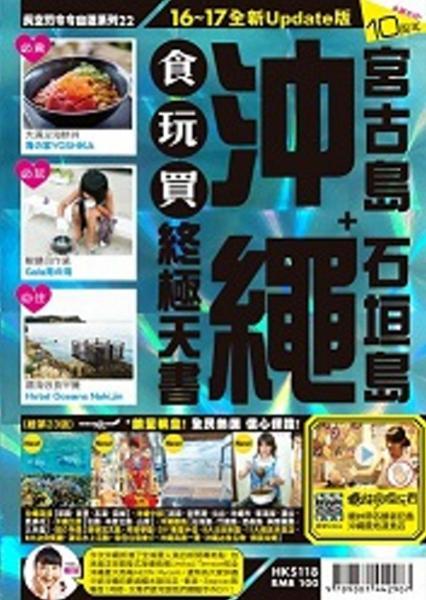 沖繩食玩買終極天書(2016-、17年版)