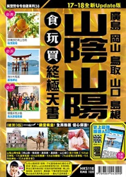 山陰山陽食玩買終極天書 (2017-18年版)