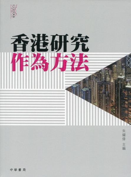 香港研究作為方法