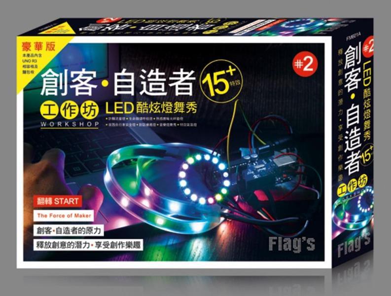 FLAG`S 創客·自造者工作坊 #2 LED 酷炫燈舞秀 15+ 特效(豪華版)