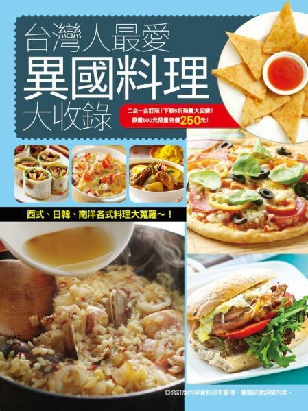 台灣人最愛異國料理大收錄