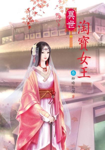 異世淘寶女王 3