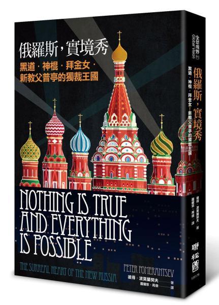 俄羅斯,實境秀:黑道·神棍·拜金女·新教父普亭的獨裁王國