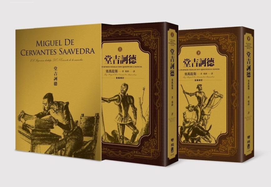 堂吉訶德 二版(上、下一套)【楊絳翻譯,全新校訂經典書盒收藏版】