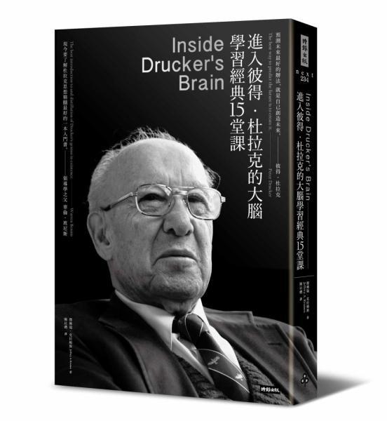 進入彼得·杜拉克的大腦,學習經典十五堂課(經典版)