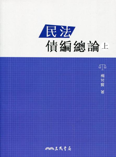 民法債編總論(上)