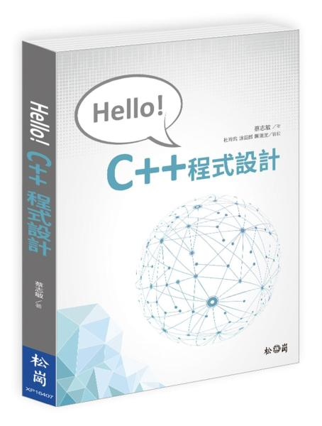 Hello C++程式設計