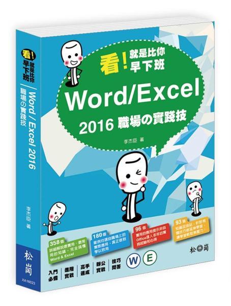 看!就是比你早下班:Word/Excel 2016職場的實踐技