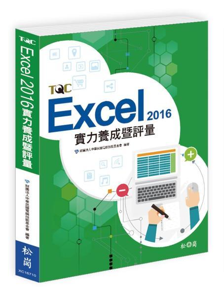 Excel 2016實力養成暨評量(附光碟)