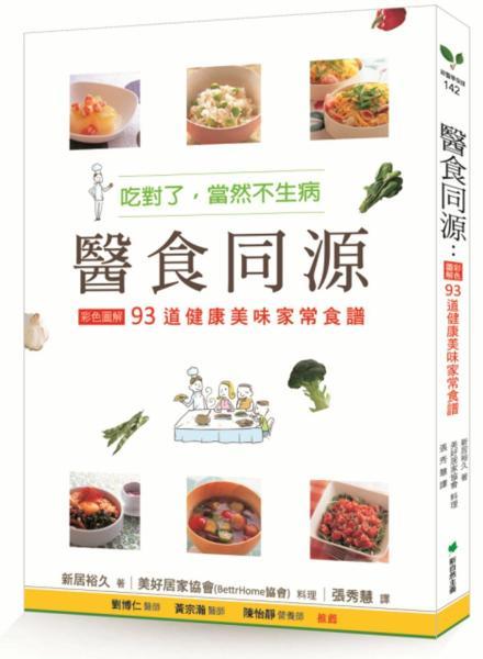 醫食同源:彩色圖解93道健康美味家常食譜