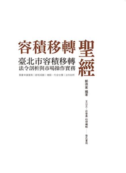 容積移轉聖經:臺北市容積移轉法令剖析與市場操作實務