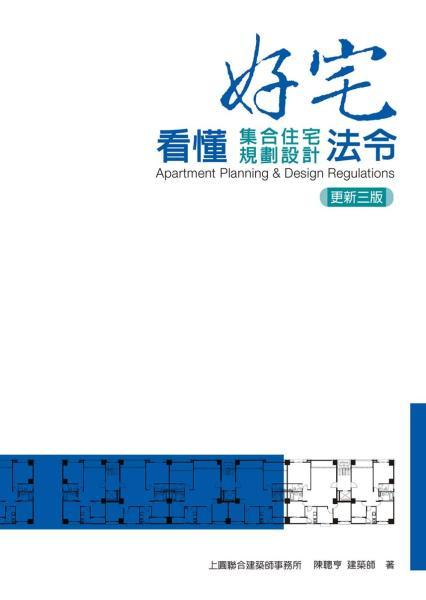 好宅:看懂集合住宅規劃設計法令【更新三版】