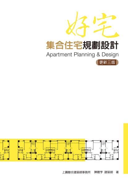 好宅:集合住宅規劃設計【更新三版】