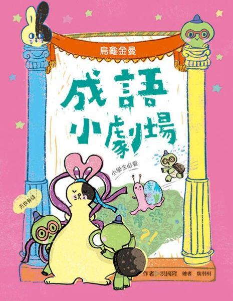 成語小劇場:烏龜金曼【小學生必看】