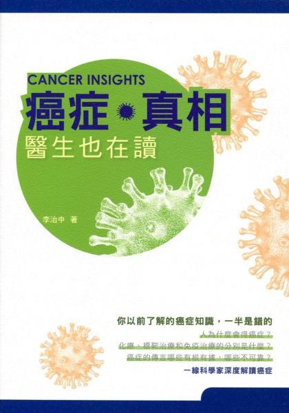 癌症·真相:醫生也在讀